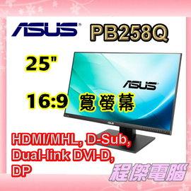 ~高雄程傑電腦~ ASUS 華碩  PB258Q 液晶螢幕 25型 AH~IPS 寬螢幕