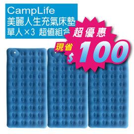 【CampLife】美麗人生充氣床墊S-3入套裝(200x297cm).可拼接-獨立筒睡墊(非自動充氣/內建幫浦)適Logos天幕帳蓬/ Coleman客廳帳棚 24103