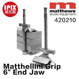 ~鏡花園~Matthews Matthellini Grip 6 inch End Jaw