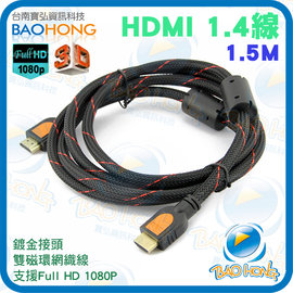 台南寶弘~HDMI影音訊號線 公對公1.5米1.4版支援3D 1.3 Full HD 10