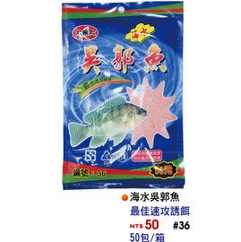 ◎百有釣具◎大哥大 [#36] 海水吳郭魚 最佳速攻誘餌