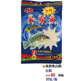 ◎百有釣具◎大哥大 [#56] 吳郭魚白餌