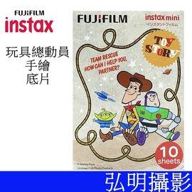 台南弘明攝影 FUJI 富士拍立得底片 玩具總動員 插畫 手繪款 手繪玩具總動員 TOY