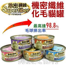~ Superfiber.激密纖維化毛貓罐80g~混搭一箱24入~ 毛球排出率 達98.8