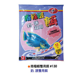 ◎百有釣具◎大哥大 [#130] 南極蝦雙用餌 釣誘雙用餌