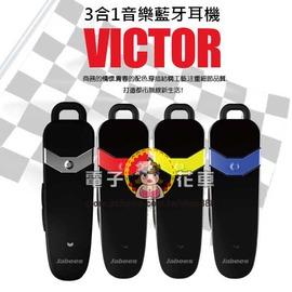☆電子花車☆Jabees Victor 紅黑 立體聲藍芽耳機 藍芽3合1耳機