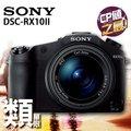 Sony Cyber-shot DSC-RX10 II新力索尼公司貨