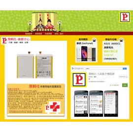 ~策輯社~ASUS手機 華碩 ZenFone 6  A600CG  電池 內置電池 更換電