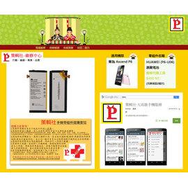 ~策輯社~HUAWEI 華為 手機 Ascend P6^(P6~U06^) 內置 機蕊電池