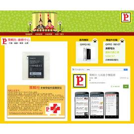 ~策輯社~OPPO 手機 OPPO R5 ^(R8107^)  電池 內置電池 更換電池