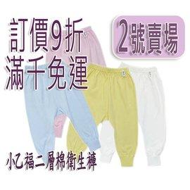 小乙福~2號賣場~ 製^~傑比兔^~兒童女童男童春秋兩層棉衛生褲 居家褲 純棉長褲