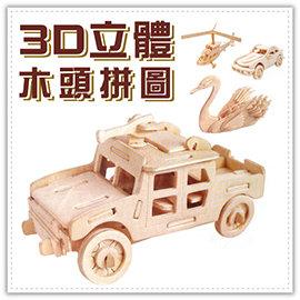 【Q禮品】B2827 3D立體木頭拼圖/原木 模型/立體 3D 拼圖 /益智 拼圖/邏輯思考學習/教育拼圖/兒童/教材