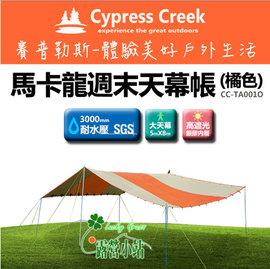 大林小草~【CC-TA001B】Cypress Creek 馬卡龍週末天幕帳 橘 5*8 銀膠 3000mm耐水壓