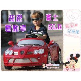 麗嬰兒童玩具館~親親Ching Ching-正版授權 賓士SLR-雙驅動雙馬達-超跑電動車