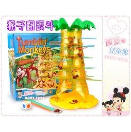 麗嬰兒童玩具館~親子互動益智趣味桌遊推薦-猴子翻跟斗.翻斗猴.抽棒遊戲組