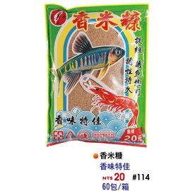 ◎百有釣具◎大哥大 [#114] 香米糠 香味特佳