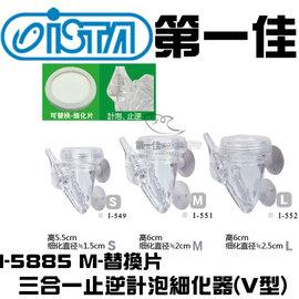 ^~第一佳水族寵物^~ 伊士達ISTA~三合一止逆計泡細化器^(V型^)M~替換片 I~5