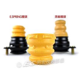 阿宏改裝部品 E.SPRING HONDA CRV 3代 前 避震器 強化 短行程 饅頭