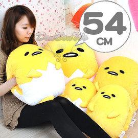 蛋黃哥玩偶 暖手抱枕禦寒保暖絨毛大款坐蛋殼012815通販部