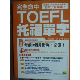 ~書寶 書T5╱語言學習_QCW~完全命中TOEFL托福單字_蔣志榆 馬亭奇
