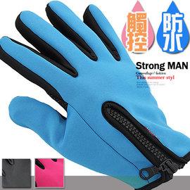 觸控拉鏈式防風透氣手套E006~0041男女騎士機車防滑防水手套戶外騎行摩托車自行車保暖防