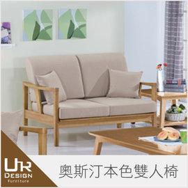 UR DESIGN 奧斯汀本色雙人椅^(Z06 175~2^)