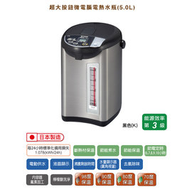 【僅此最後一台】TIGER虎牌 5.0L超大按鈕電熱水瓶(PDU-A50R) =日本原裝=