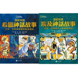 國家地理神話故事套書:希臘神話故事 埃及神話故事