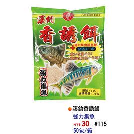 ◎百有釣具◎大哥大 [#115] 溪釣香誘餌 強力集魚