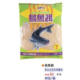 ◎百有釣具◎大哥大釣餌  [#16]烏魚餌 100%天然素材