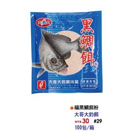 ◎百有釣具◎大哥大釣餌  [#29]福黑鯛餌粉
