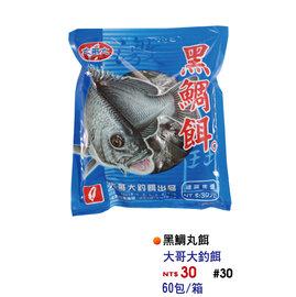 ◎百有釣具◎大哥大釣餌 [#30]黑鯛丸餌