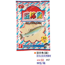 ◎百有釣具◎大哥大釣餌 [#47]豆仔魚(黃) 100%天然素材
