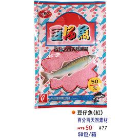 ◎百有釣具◎大哥大釣餌 [#77]豆仔魚(紅) 100%天然素材