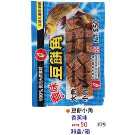 ◎百有釣具◎大哥大 香味豆餅角 (香蕉味) [#79]豆餅小角 /[#82]豆餅大角