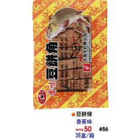 ◎百有釣具◎大哥大 豆餅條 [#86]香蕉味/[#87]蛋奶味