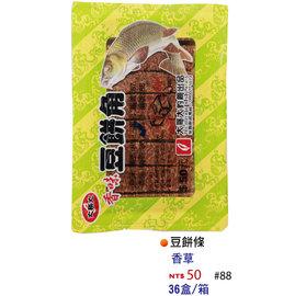 ◎百有釣具◎大哥大 豆餅條 [#88]香草 / [#89]條鳳梨