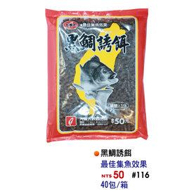 ◎百有釣具◎大哥大釣餌 [#116]黑鯛誘餌 最佳集魚效果