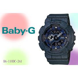 ~時間道~〔BABY~G~錶〕 丹寧 配色腕錶 深藍^(BA~110DC~2A1^)免