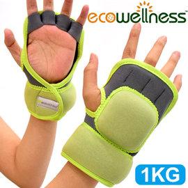 【ecowellness】環保手掌式1KG重量護腕套 C010-2530 (1公斤啞鈴沙包.手腕重力沙袋.舉重量舉重訓練.運動健身器材.便宜推薦哪裡買)
