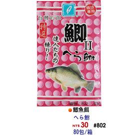 ◎百有釣具◎大哥大 [#802] 鯽魚餌 (鯽II  へら鮒)
