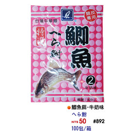 ◎百有釣具◎大哥大 [#892]特選鯽魚-牛奶味  へら鮒 2號