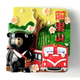 ~收藏天地~ 品專賣~立體黑熊風景冰箱貼~阿里山 磁鐵 送禮 文創 風景 觀光  外國朋友