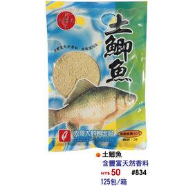 ◎百有釣具◎大哥大 [#834]土鯽魚 含豐富天然香料
