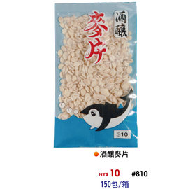 ◎百有釣具◎大哥大 [#810] 酒釀麥片