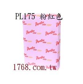~A4粉紅色彩色影印紙70磅~^(PL175^)^(噴墨紙 雷射紙 印表紙^)^(PAPE