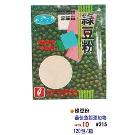 ◎百有釣具◎大哥大 [#215]綠豆粉