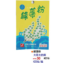 ◎百有釣具◎大哥大 [#216]綠藻粉