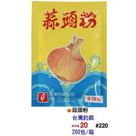 ◎百有釣具◎大哥大 [#220] 蒜頭粉