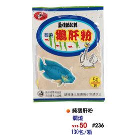 ◎百有釣具◎大哥大 [#236] 純鵝肝粉 (悶燒)